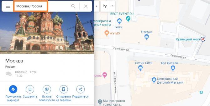 Мәскеу Google карталарында