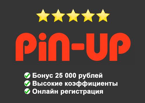 казино шанс бездепозитный бонус 500 рублей