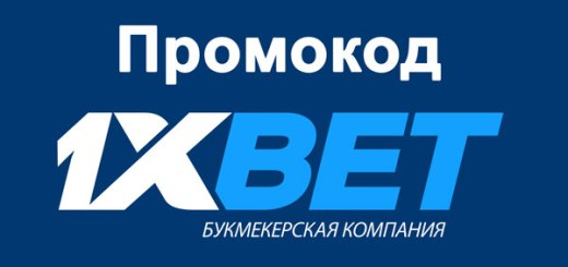 Промокод 1хБет