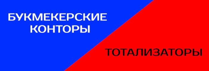 Отличия букмекерской конторы от тотализатора