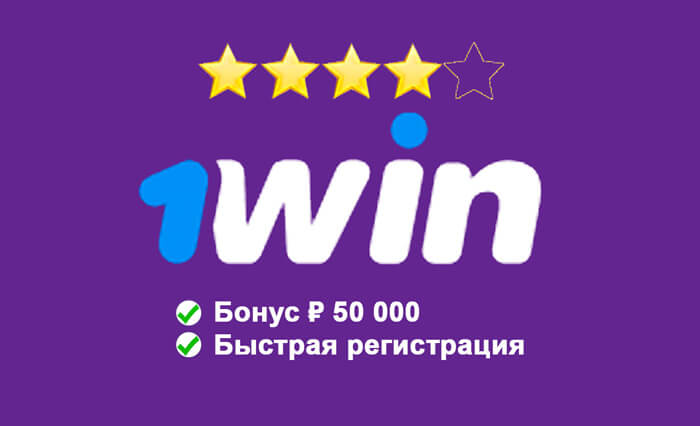 БК 1 WIN