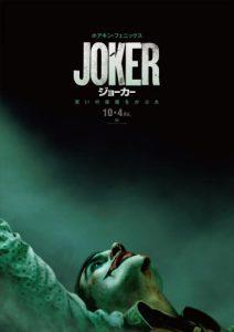 ジョーカー ポスター