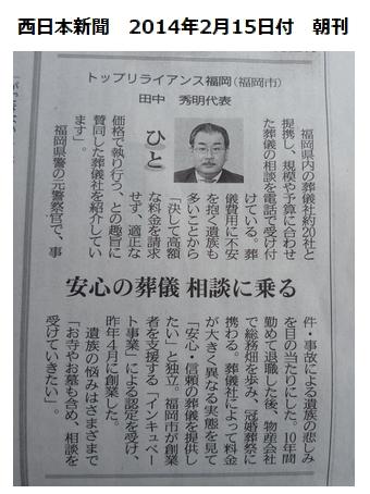 西日本新聞「ひと欄」20140215