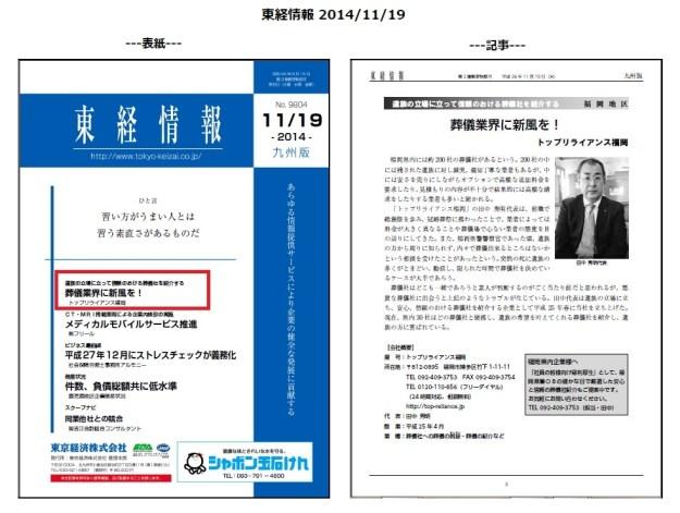 東経情報2014年11/19