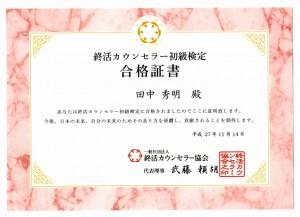 syukatu-goukakusyo