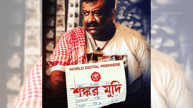 Award Winning Bengali Movies of Kaushik Ganguly