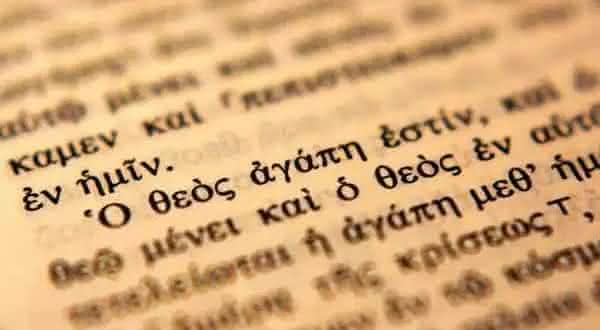 novo testamento entre as razões pelas quais Jesus Cristo nunca existiu