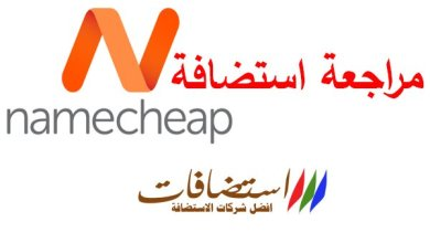 مراجعة استضافة namecheap والحصول على خصم 75 % 20