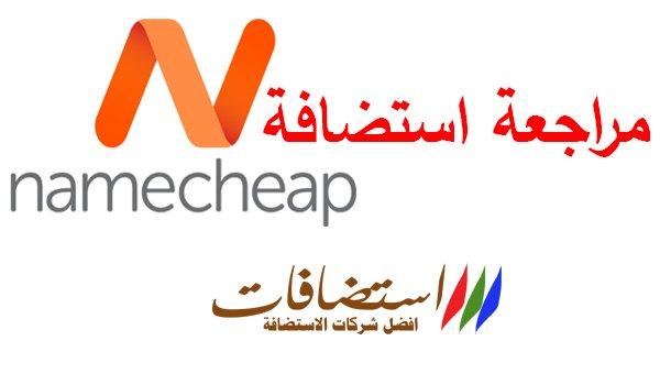 مراجعة استضافة namecheap والحصول على خصم 75 % 1
