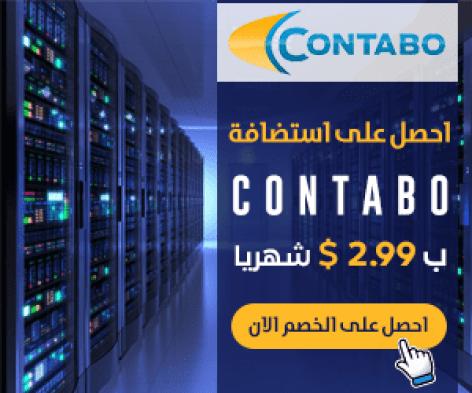 خصم على إستضافة Contabo 1