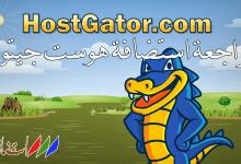 هوست جيتور كوبون خصم 60% على استضافة HostGator 2019 2