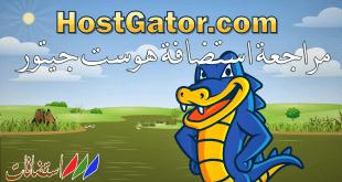 كوبون هوست جيتور خصم 70% على استضافة HostGator 2019 8