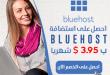 كوبونات خصم على استضافة بلو هوست Bluehost تصل الى 60% 20