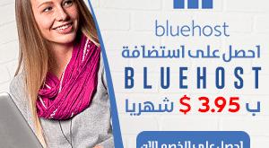 كوبونات خصم على استضافة بلو هوست Bluehost تصل الى 60% 14