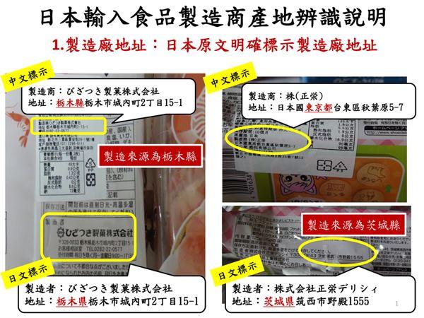 避免買到核災區食品 3步驟防地雷 | 華人健康網