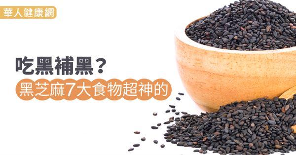 吃黑補黑?黑芝麻7大食物超神的   華人健康網