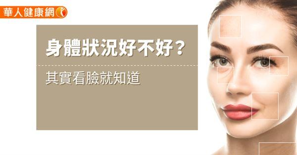 身體狀況好不好?其實看臉就知道 | 華人健康網