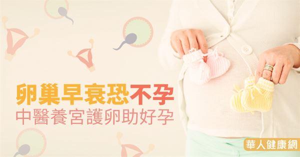 卵巢早衰恐不孕 中醫養宮護卵助好孕 | 華人健康網