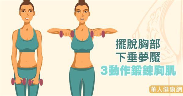擺脫胸部下垂夢魘 3動作鍛鍊胸肌   華人健康網