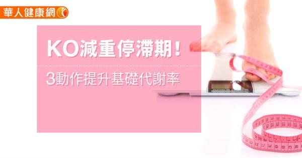 KO減重停滯期!3動作提升基礎代謝率 | 華人健康網