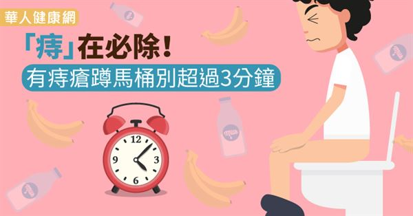 「痔」在必除!有痔瘡蹲馬桶別超過3分鐘   華人健康網