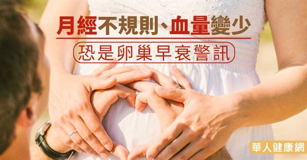月經不規則,血量變少 恐是卵巢早衰警訊 | 華人健康網