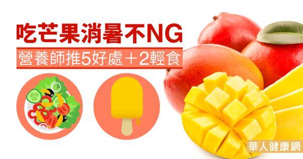 吃芒果消暑不NG 營養師推5好處+2輕食 | 華人健康網
