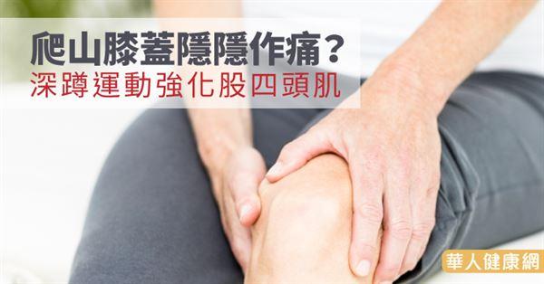 爬山膝蓋隱隱作痛?深蹲運動強化股四頭肌 | 華人健康網
