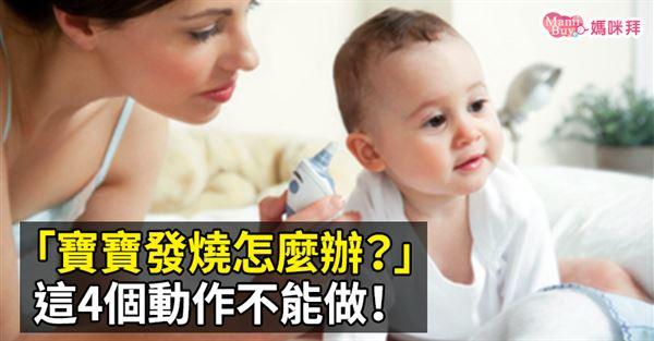 寶寶發燒怎麼辦?這4個動作不能做!   華人健康網