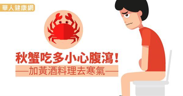 秋蟹吃多小心腹瀉!加黃酒料理去寒氣 | 華人健康網