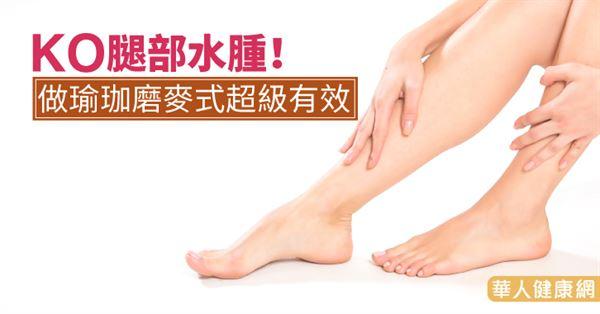 KO腿部水腫!做瑜珈「磨麥式」超有效 | 華人健康網
