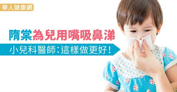 隋棠為兒用嘴吸鼻涕 小兒科醫師:這樣做更好! | 華人健康網