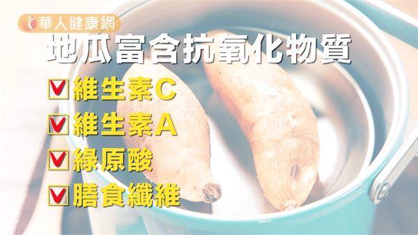 地瓜帶皮熱熱吃 排便順暢抗老化! | 華人健康網