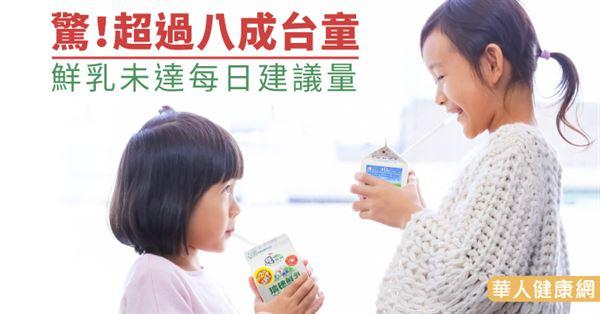 驚!超過八成臺童鮮乳未達每日建議量 | 華人健康網