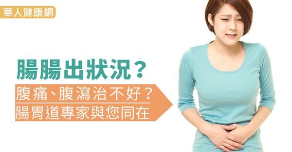 腸腸出狀況?腹痛、腹瀉治不好?腸胃道專家與您同在   華人健康網