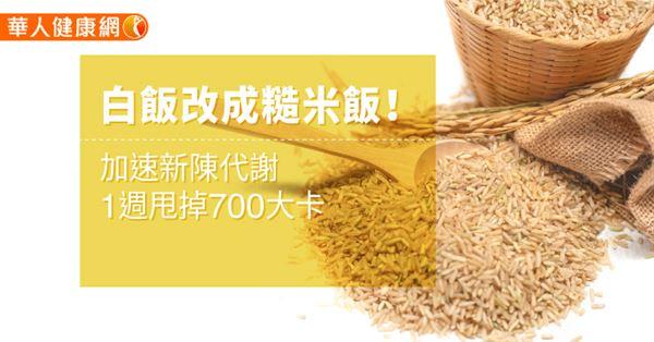 白飯改成糙米飯!加速新陳代謝,來看看,,1週甩掉700大卡 | 華人健康網