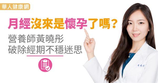 月經沒來是懷孕了嗎?營養師黃曉彤破除經期不穩迷思   華人健康網