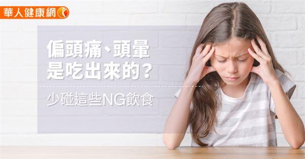 偏頭痛、頭暈是吃出來的?少碰這些NG飲食   華人健康網