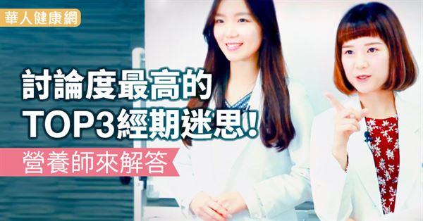 討論度最高的TOP3經期迷思!營養師來解答 | 華人健康網