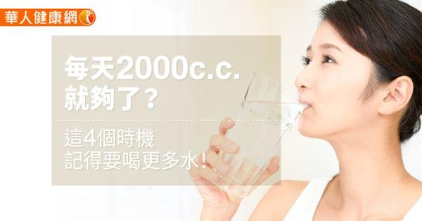 每天2000c.c.就夠了?這4個時機記得要喝更多水! | 華人健康網