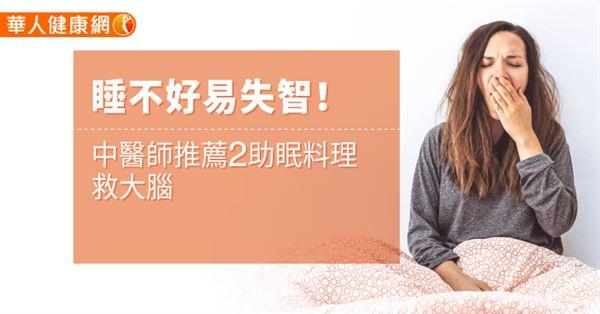 睡不好易失智!中醫師推薦2助眠料理救大腦 | 華人健康網