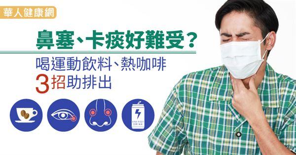 鼻塞、卡痰好難受?喝運動飲料、熱咖啡3招助排出   華人健康網