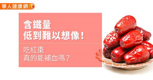 含鐵量低到難以想像!吃紅棗真的能補血嗎? | 華人健康網