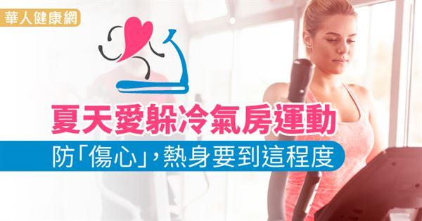 夏天愛躲冷氣房運動,防「傷心」,熱身要到這程度... | 華人健康網