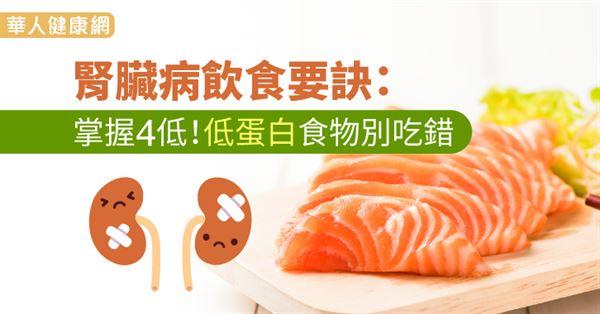 腎臟病飲食要訣:掌握4低!低蛋白食物別吃錯   華人健康網