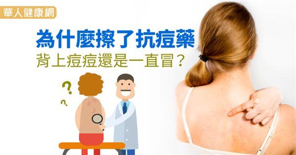 為什麼擦了抗痘藥。背上痘痘還是一直冒?   華人健康網