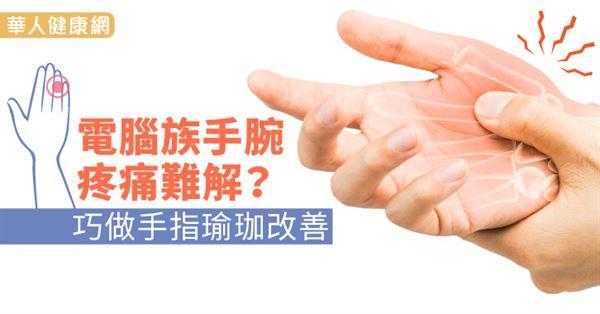 電腦族手腕疼痛難解?巧做手指瑜珈改善 | 華人健康網