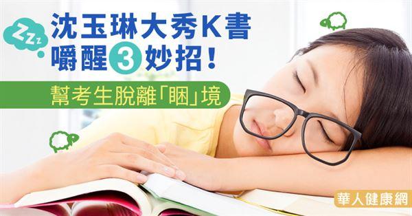 沈玉琳大秀K書嚼醒3妙招!幫考生脫離「睏」境   華人健康網