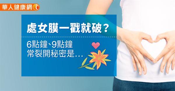 處女膜一戳就破?6點鐘,9點鐘常裂開秘密是… | 華人健康網