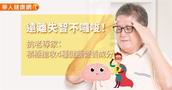 遠離失智不囉唆!抗老專家:積極搶攻4種健腦營養成分 | 華人健康網